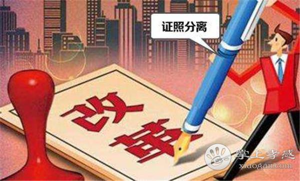 """孝感市文体新广局积极推行""""证照分离""""改革工作[图1]"""