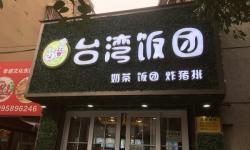 米臣台湾饭团