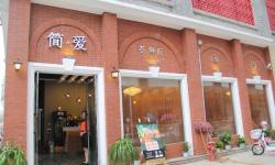 简爱茶餐厅(云梦店)