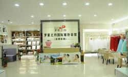 罗曼之约国际婚纱会馆(分店)