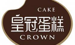 皇冠蛋糕(孝感交通路店)