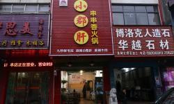 小郡肝串串香火锅