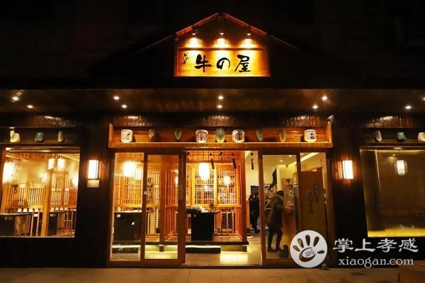 牛之屋日式烤肉店
