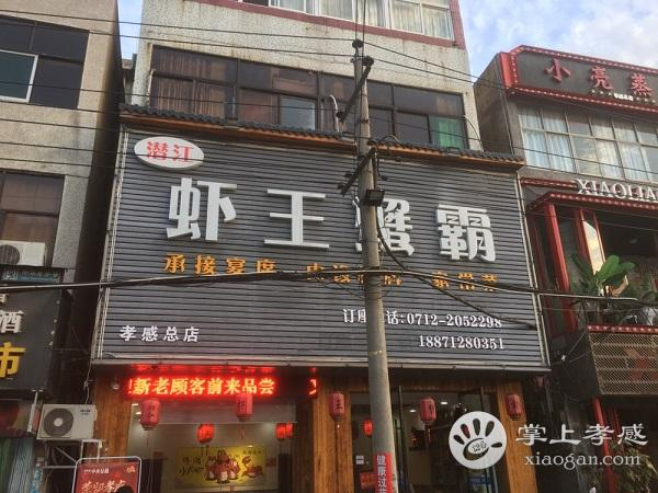 虾王蟹霸(玉泉路店)