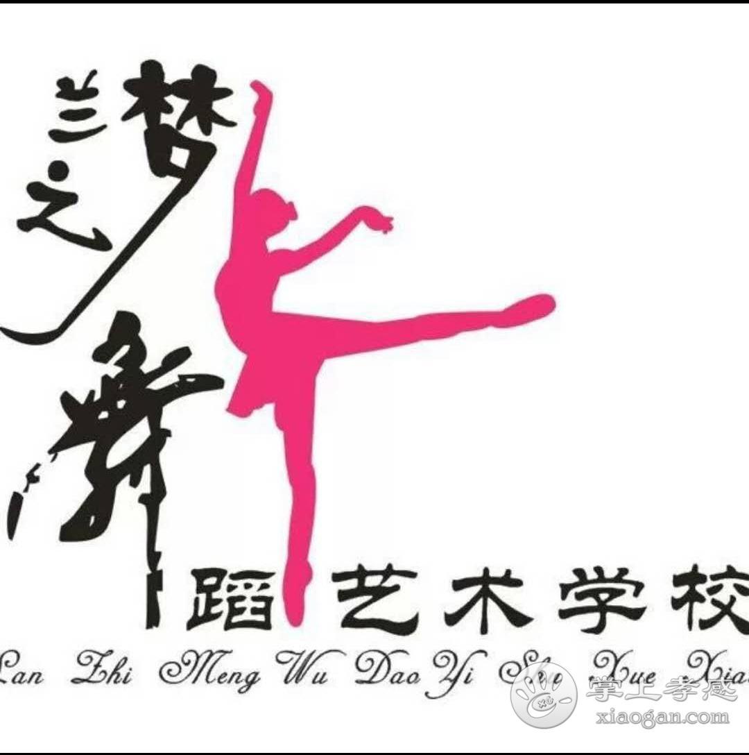 兰之梦舞蹈艺术学校(保丽)
