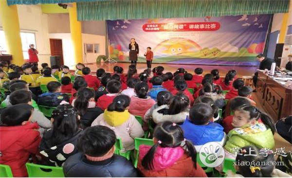 社会主义核心价值观起点阅读故事比赛活动在孝感市直属机关幼儿园圆满结束