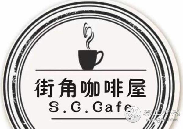 街角咖啡屋