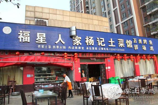 福星人家杨记土菜馆