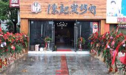 陈记炭烤肉(孝昌店)