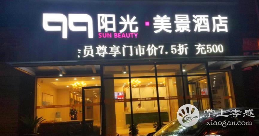 99阳光美景酒店