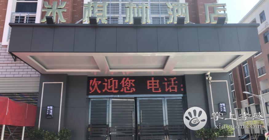 汉川米棋林城市酒店