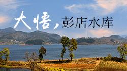 大悟彭店水库