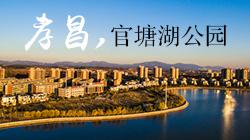 孝昌官塘湖公园