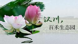 汉川百禾生态园