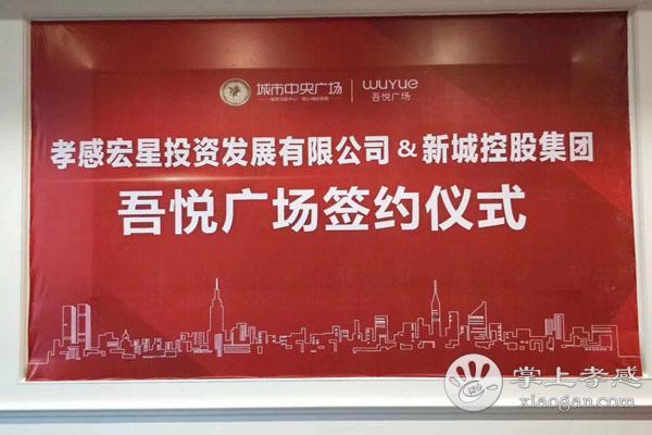 又一商业地产项目即将入驻孝感!吾悦广场签约孝感城市中央广场!