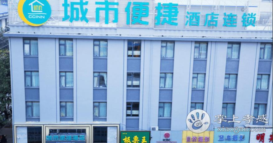 城市便捷酒店(应城沃尔玛店)