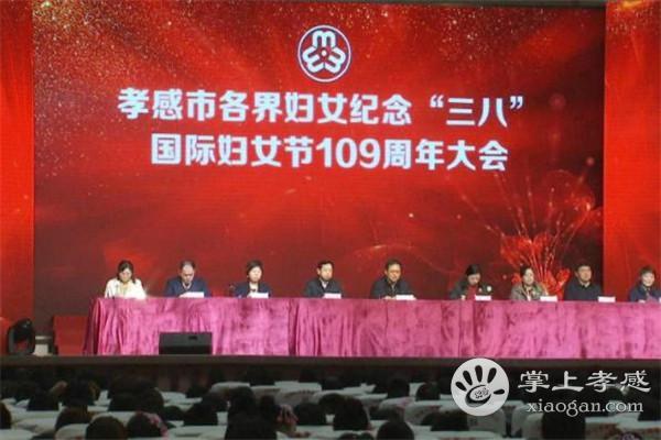 """孝感市举行纪念""""三八""""国际妇女节109周年大会[图2]"""