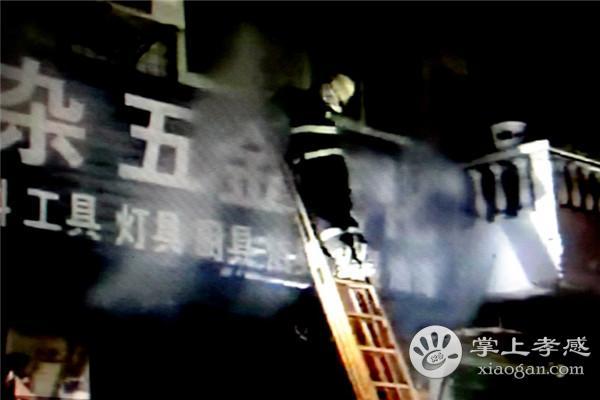 孝昌县门面房凌晨起火4人被困,消防队员成功施救[图1]
