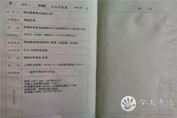 金域国际21/22/3#楼不动产权证开始办理[图3]