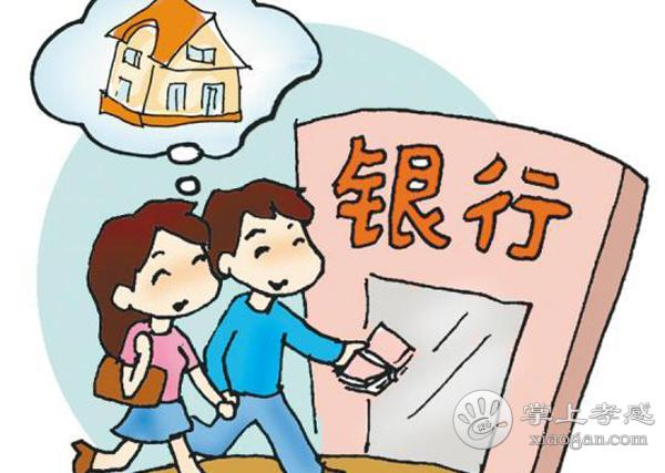 孝感人买房如何获得银行批贷?孝感买房贷款如何不被银行拒绝?[图2]