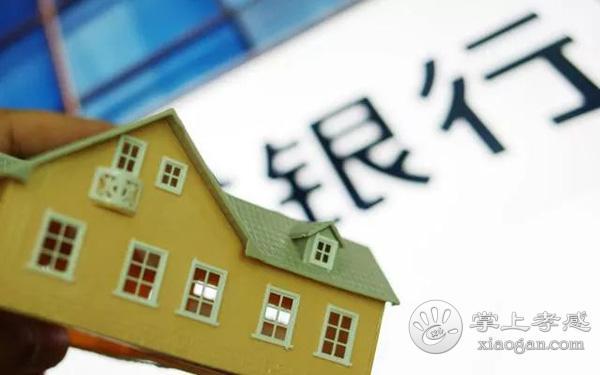 孝感买房贷款怎么贷最划算?孝感买房可以全部贷款吗?[图1]