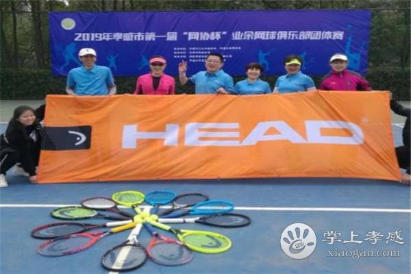 2019年孝感市第一届网协杯业余网球俱乐部团体赛举行[图1]