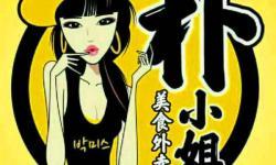 朴小姐炸鸡拌饭(西湖路店)