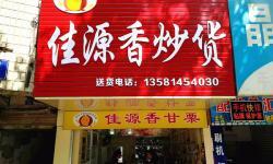 佳源香炒货(大天桥店)