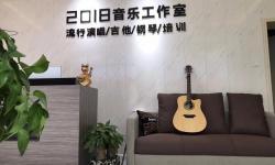 2018音乐工作室