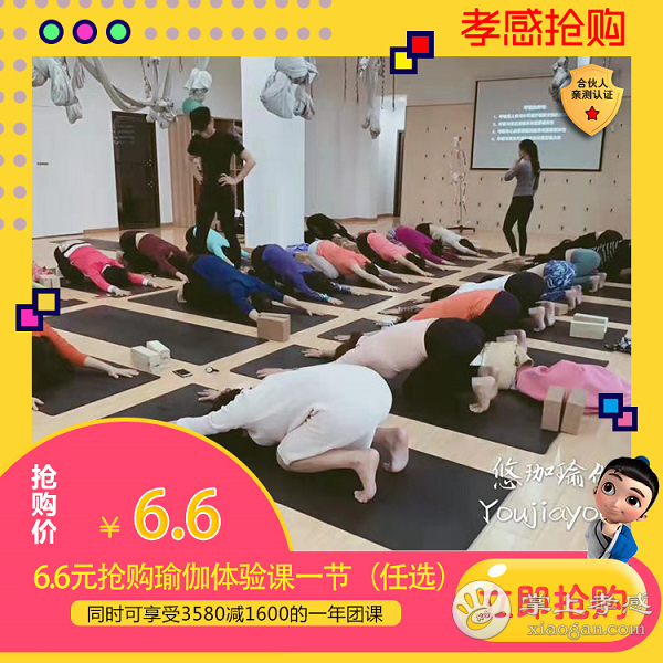 【悠珈瑜伽】6.6元抢购瑜伽体验课一节(任选)!同时可享受原价3580减1600的一年团课
