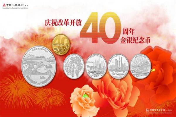 中国银行孝感分行预约和兑换第二批庆祝改革开放40周年普通纪念币方法
