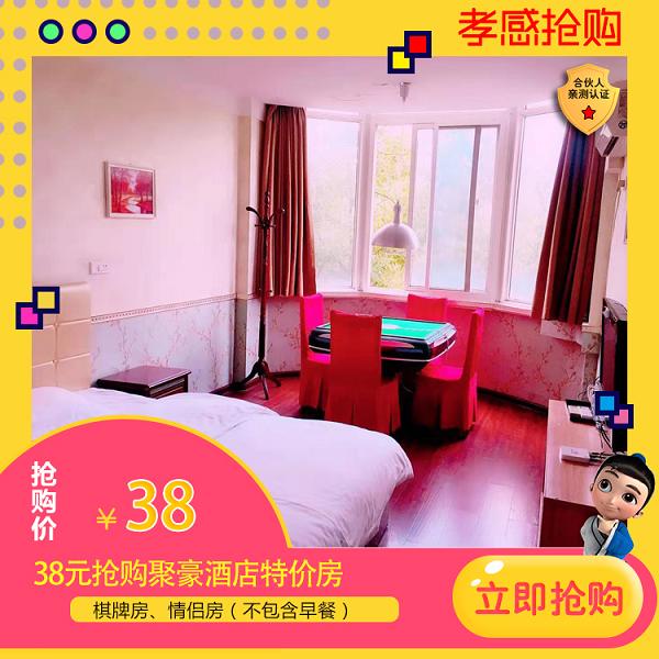 【限时抢购】38元抢购聚豪酒店特价情侣房,棋牌房(不包括早餐)