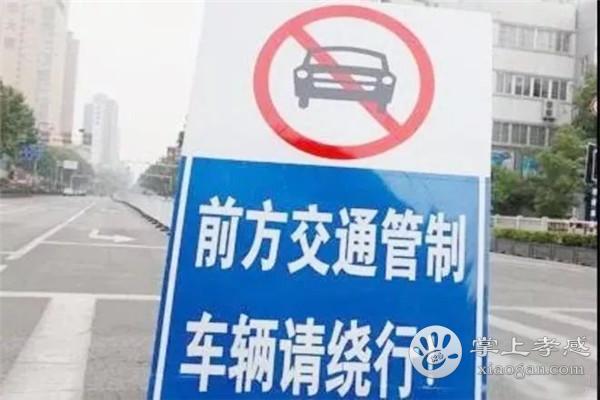 甘肃11选5基本走势图长兴路、长兴三路4月1日至5月15日临时交通管制公告一览[图1]