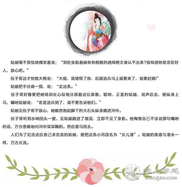 云梦女儿港的传奇故事,你知道有哪些呢?[图3]