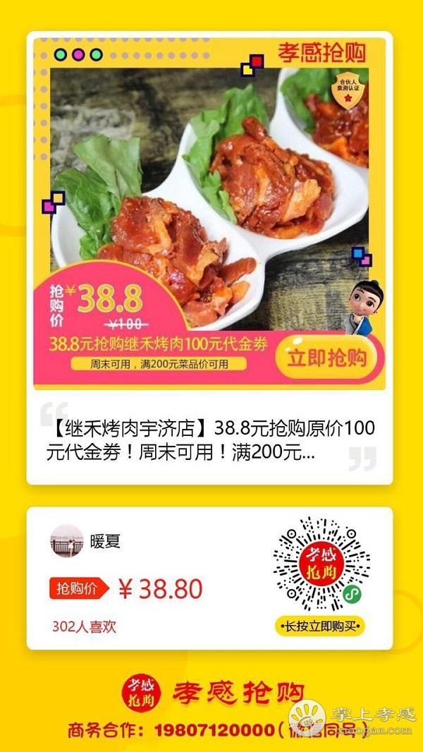 【继禾烤肉宇济店】38.8元抢购原价100元代金劵!周末可用![图2]