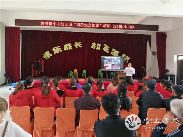应城黄滩幼儿园举办消防安全知识讲座![图1]