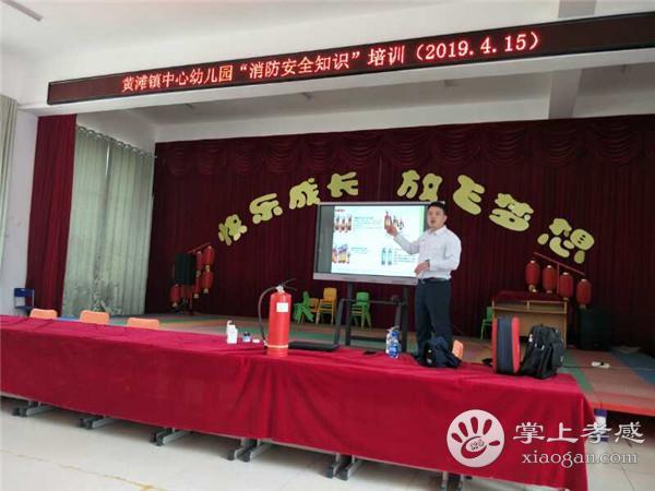 应城黄滩幼儿园举办消防安全知识讲座![图2]