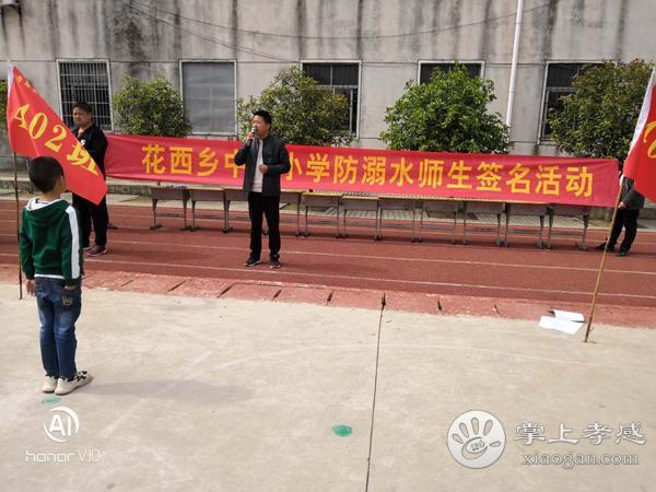 花西乡中心小学举行防溺水签名活动[图1]