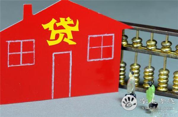 贷款买房应该选择什么银行?孝感人申请房贷应该注意什么?[图3]