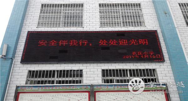 孝昌花园镇农庄小学开展全民国家安全教育日宣传活动![图2]