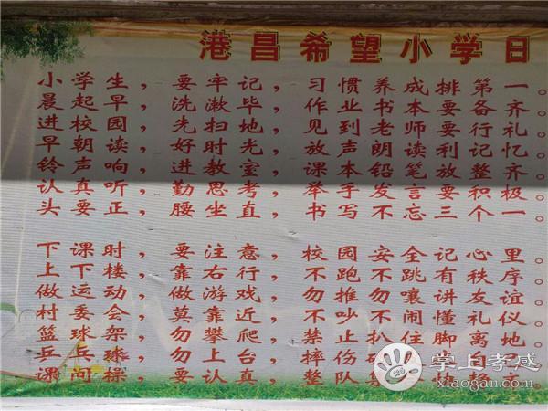 """孝昌港昌小学开展""""行为习惯养成教育活动月""""活动![图3]"""