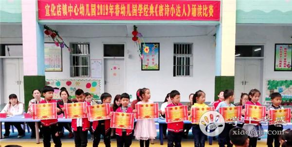 大悟县宣化店镇中心幼儿园开展《唐诗小达人》诵读比赛[图1]