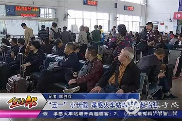 孝感火车站五一期间将增开两趟临时客车,要出行的注意啦![图3]