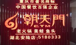 朝天门火锅(恒泰购物广场店)