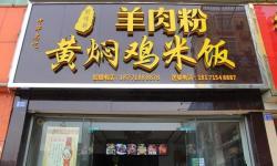 御味轩·南昌养生煨汤黄焖鸡米饭