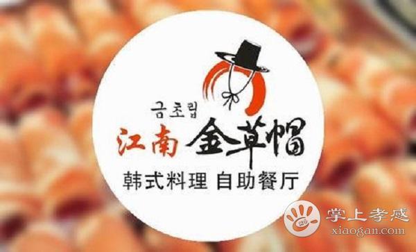 江南金草帽韩式料理自助烤肉餐厅(大悟店)