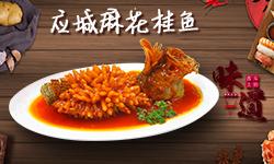 应城麻花桂鱼