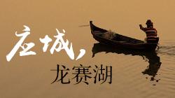 应城龙赛湖