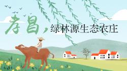 孝昌绿林源生态农庄