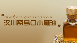 汉川系马口小麻油